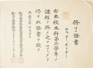 Image of Book Plate with Japanese Calligraphy