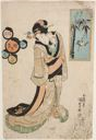 Image of Bamboo and Sparrows (Take ni suzume), from the series Collection of Fashionable Pairings, New Edition for the Year of the Rabbit (Fûryû aioi zukushi, U no haru shinpan)